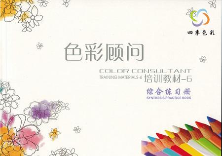 色彩综合练习册