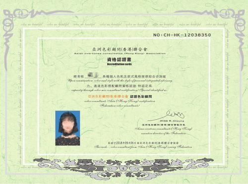形象管理师资格证书