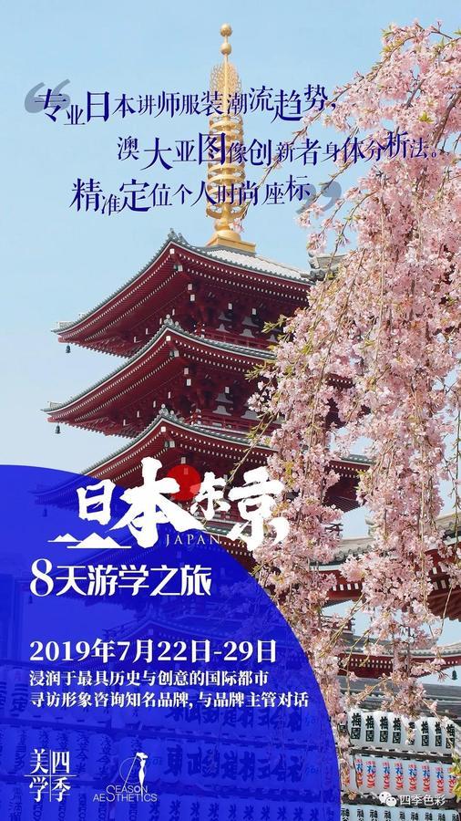 四季美学——8天日本游学之旅来袭!